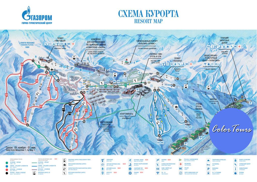 Схема горнолыжного курорта Лаура Газпром