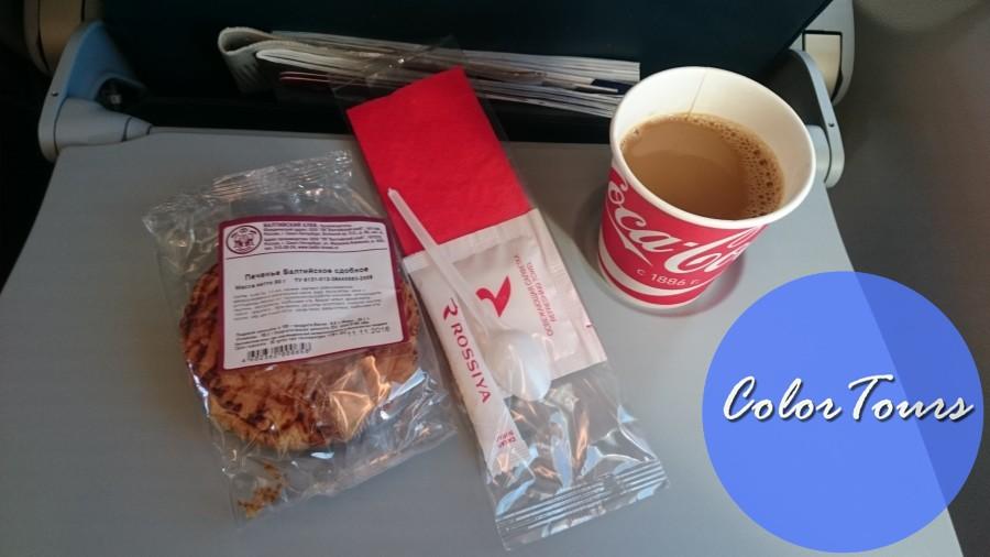 завтрак в самолёте авиакомпании Россия