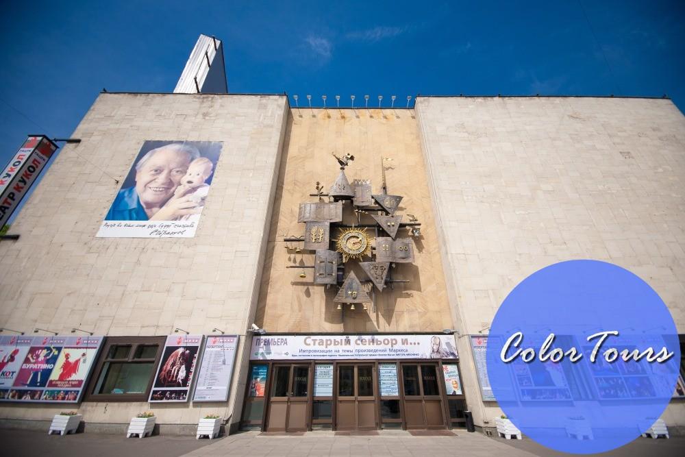 театр образцова куда сходить с детьми в Москве
