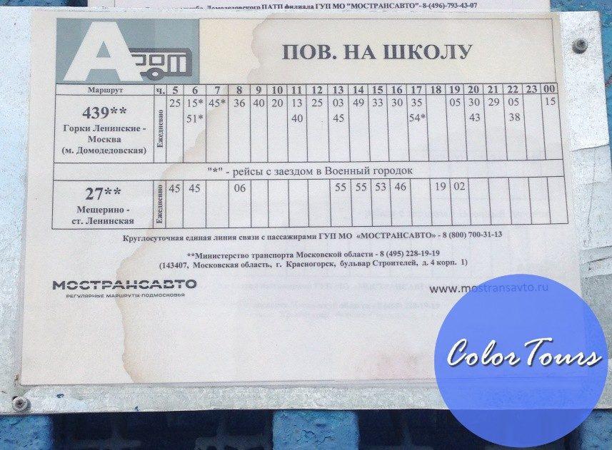 Расписание автобусов из Старосъяново  в Москву