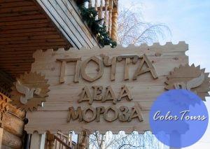 Pochta-Deda-Moroza-v-Velikom-Ustyuge