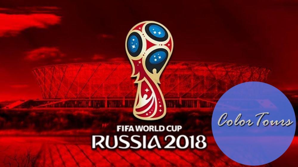 Едем на чемпионат мира по футболу 2018