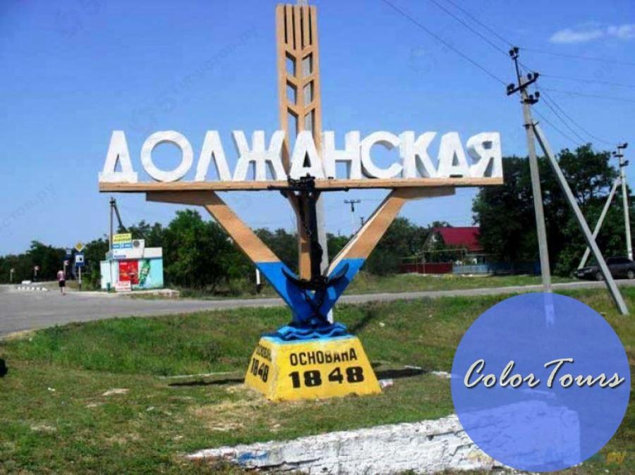 Станица Должанская на Азовском море