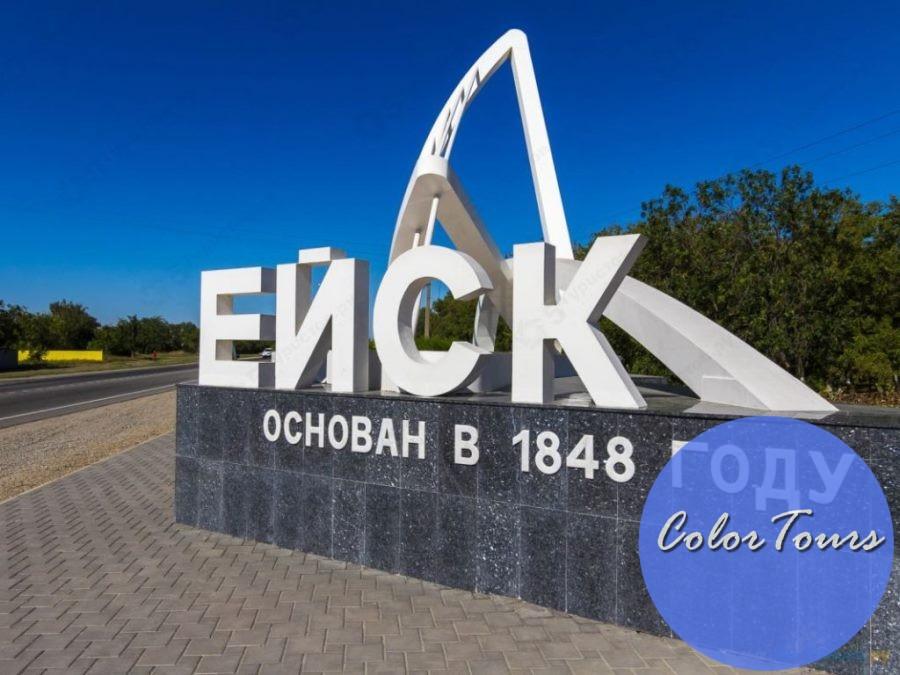 Город Ейск на Азовском море