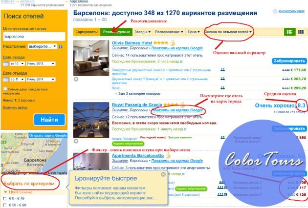 как искать отели на booking