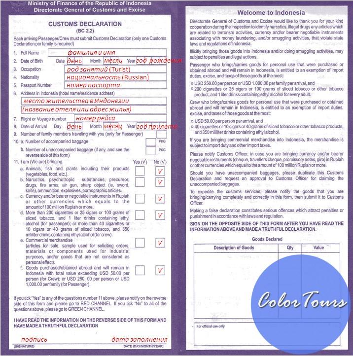 Индонезия документы по прилёту