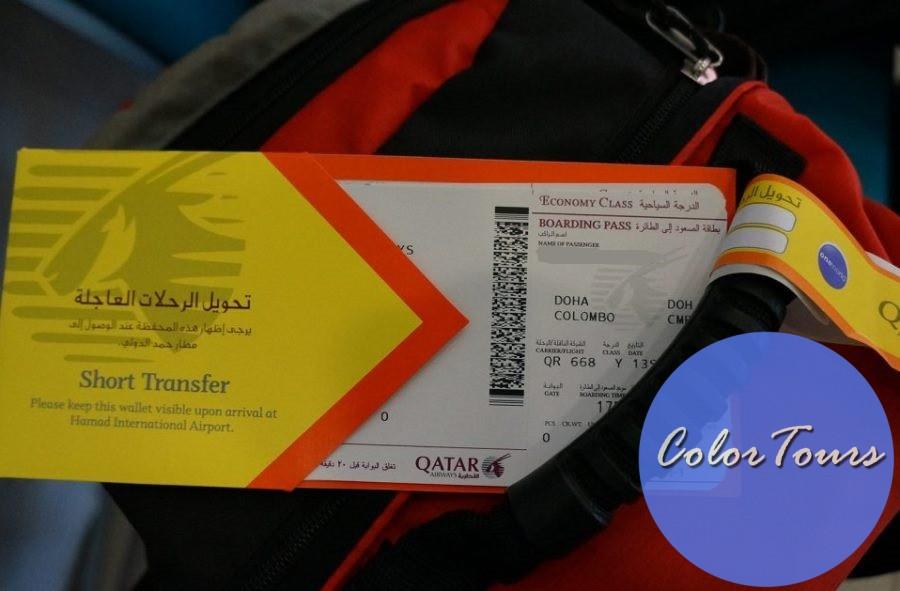 Пересадка в Дохе 45 минут