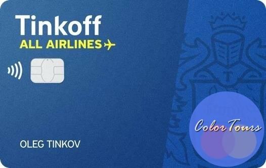 Тинькофф All Airlines дебетовая для путешествий