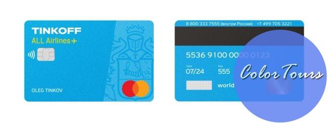 All Airlanes лучшая кредитная карта для путешествий