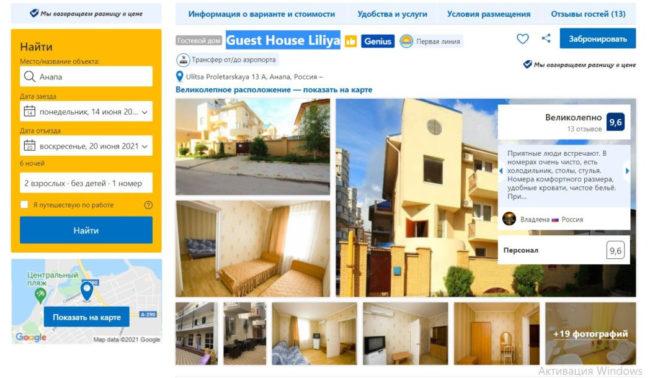 Guest House Liliya