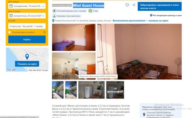 Mini Guest House